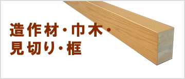 造作材・巾木・ 見切り・框