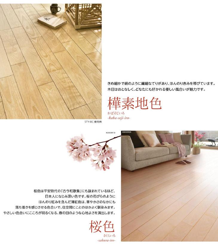 * 永大 床暖房対応 里床【つき板】 STYD-※ (A品) *